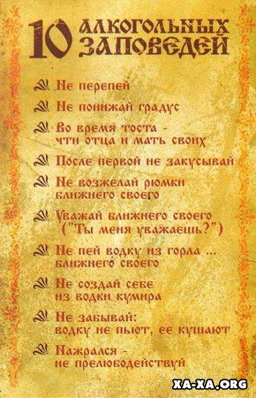 10 Заповедей