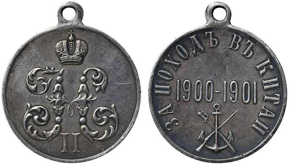 Медали забытой войны