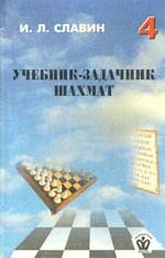 Славин Иосиф Лазаревич «Учебник — задачник шахмат», кн. 4