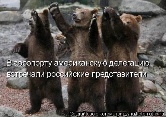 Котоматрица: В аэропорту американскую делегацию  встречали российские представители