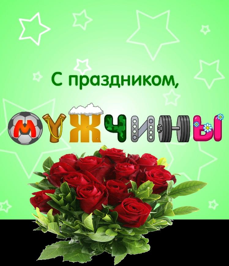 ПоздравительноМужскоеПраздничное