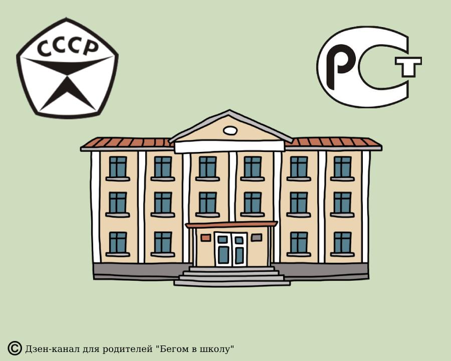 Почему советская школа была лучше?
