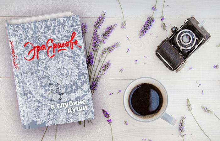 Книга Эры Ершовой «В глубине души».