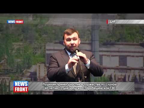 Денис Пушилин поздравил жителей Нового Света с 60-летием Старобешевской ТЭС