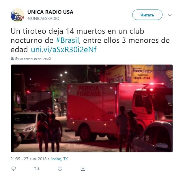Бойня в ночном клубе в Бразилии