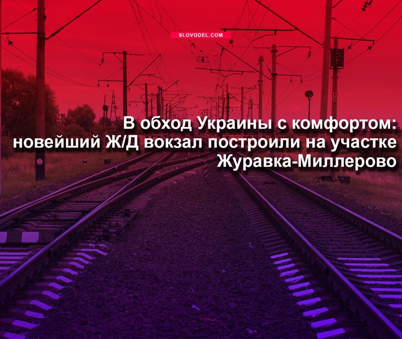 В обход Украины с комфортом: новейший Ж/Д вокзал построили на участке Журавка-Миллерово