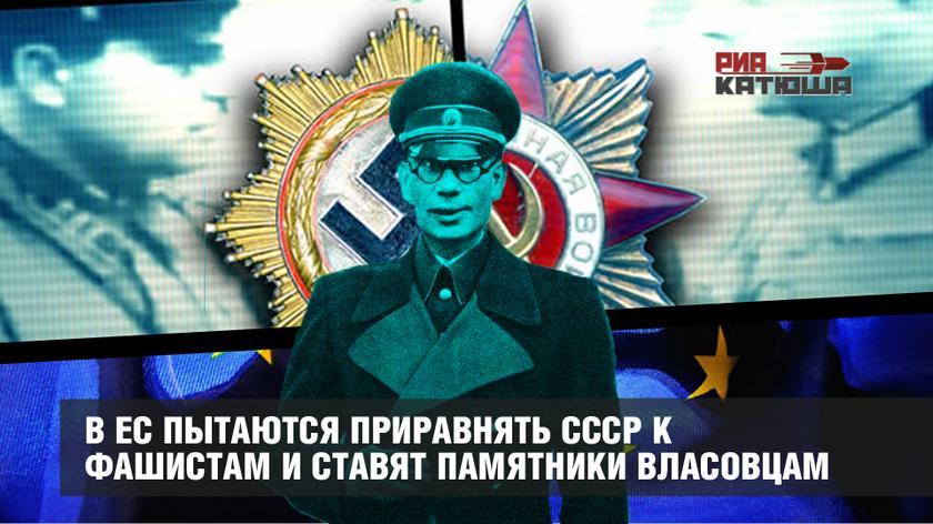 В ЕС пытаются приравнять СССР к фашистам и ставят памятники власовцам
