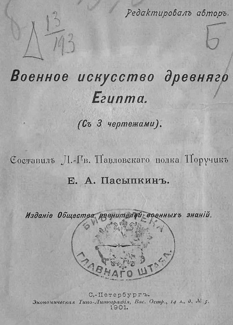 Гвардии поручик об армии Древнего Египта. Часть 1. Об источниках