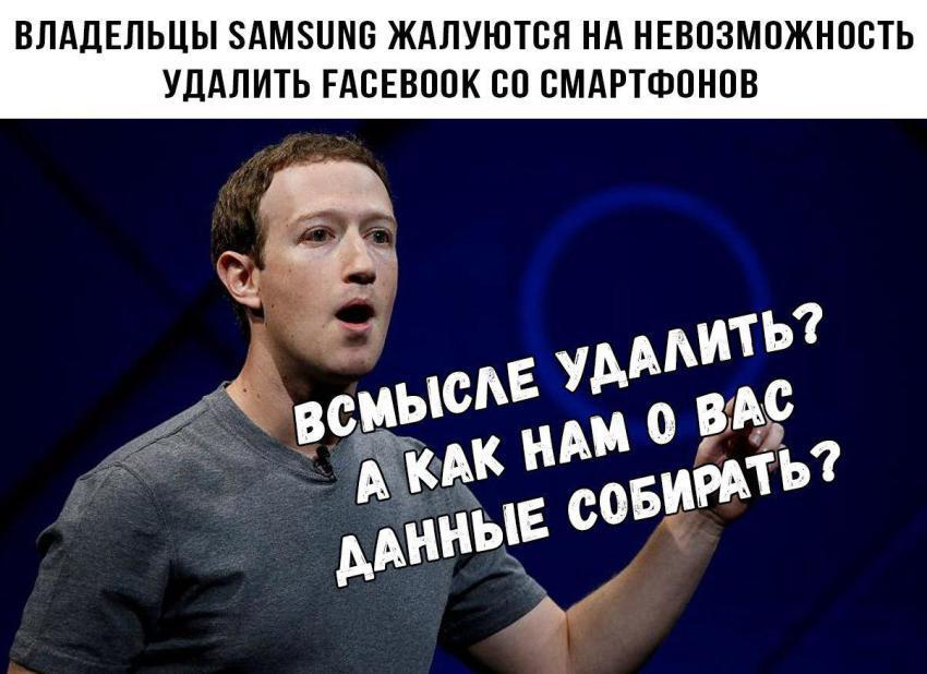 Facebook стал программным приложением на Android устройствах