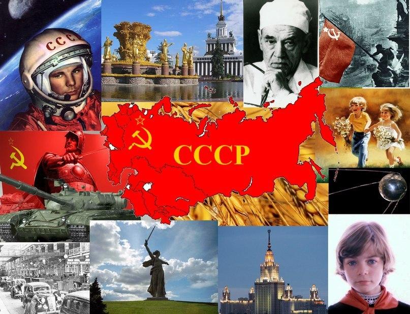СССР — страна, которой больше нет.