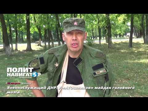 Боец ДНР о настроениях в городах Донбасса, занятых ВСУ: «Все видят, что это неправильно и нечестно»