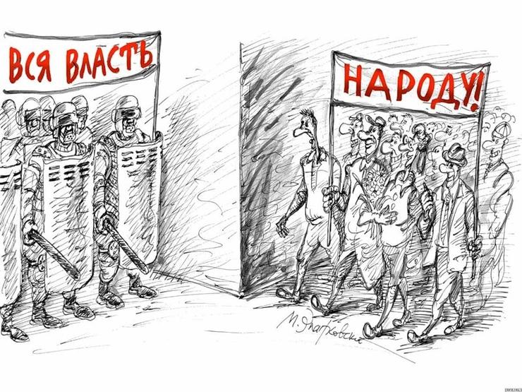 Точка невозврата пройдена: власть и народ в РФ разошлись как в море корабли