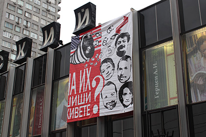 На Новом Арбате повесили обличительный баннер с портретами Арбениной и Макаревича