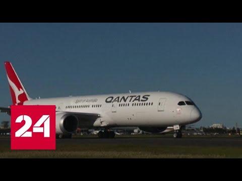 Австралийская авиакомпания поставила рекорд по беспересадочному перелету