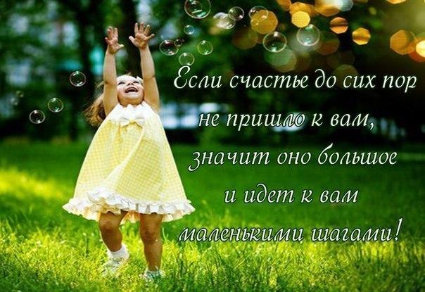 Достаточно ли Вы знаете о счастье?