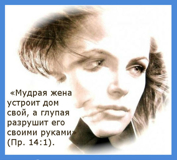 Мудрая женщина или женская мудрость
