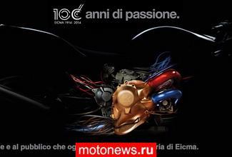 В Милане открывается очередная EICMA