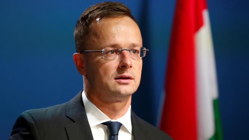 Глава МИД Венгрии обвинил ЕС в тайном бизнесе с Россией