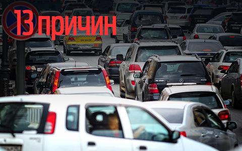 Почему езда по городу - это экстрим для автомобиля и водителя
