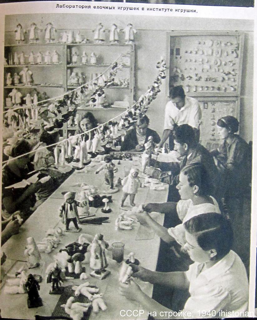 В институте игрушки в 1940 г.