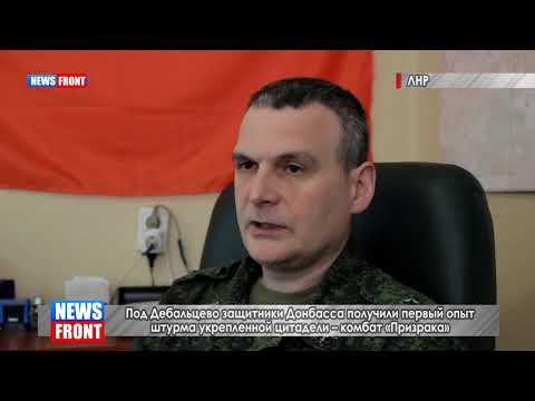 Под Дебальцево защитники Донбасса получили первый опыт штурма укрепленной цитадели – комбат «Призрака»