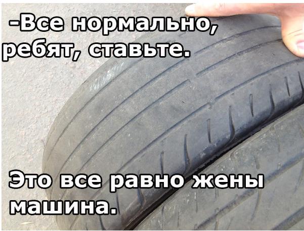 Когда говоришь клиенту, что у него шины сильно изношены. Топ 5 ответов.