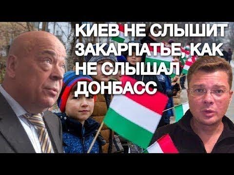 Семченко: Венгерская Народная Республика — уже скоро, губернатор Закарпатья — Москаль