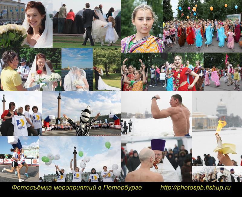 Профессиональная репортажная фотосъёмка в Петербурге