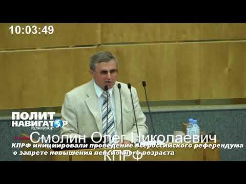 КПРФ инициировали проведение всероссийского референдума о запрете повышения пенсионного возраста