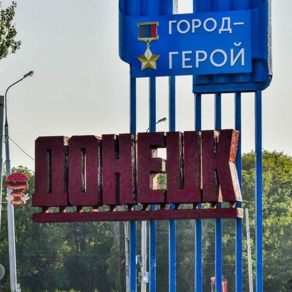 Донецк – жив, живет и жить будет!