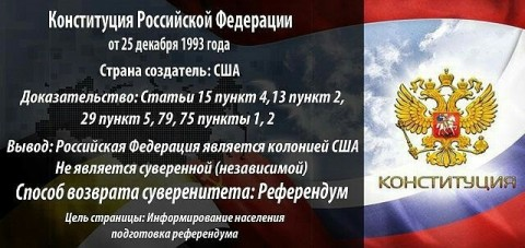 Конституцию РФ разработал USAID?
