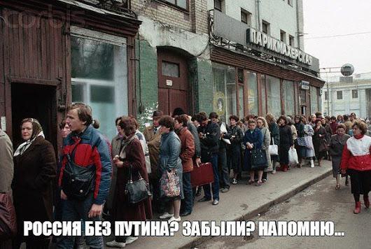 Россия без Путина. Забыли? Н…
