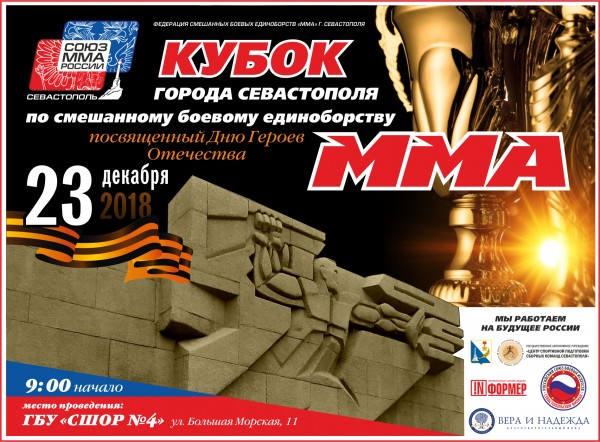 Кубок Севастополя по «ММА» д…