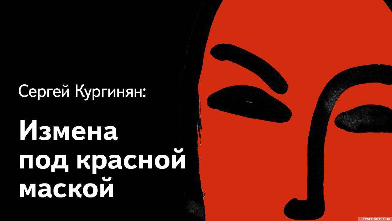 Сергей Кургинян: для России …