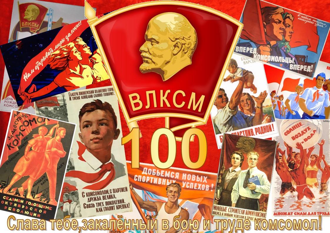 К 100-летию ВЛКСМ. С днём рождения, комсомол!