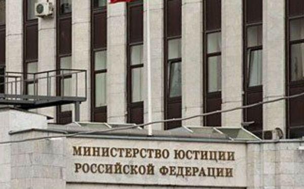 Минюст опубликовал отчетность «связанных сМедведевым фондов»