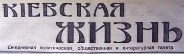 Этот день 100 лет назад. 17 (04) декабря 1912 года