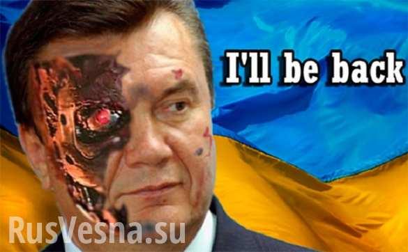 Вот это поворот!!! Порошенко хочет вернуть Януковичу статус президента