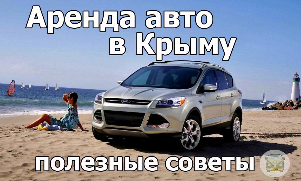 Все секреты аренды авто в Кр…