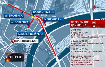 Часть улиц в центре Москвы закроют в день 1030-летия Крещения Руси