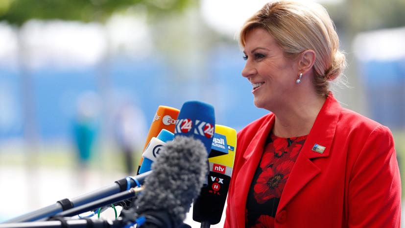 Президент Хорватии поблагода…