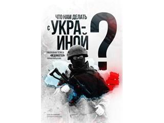 Украинский вопрос тлел более века и вспыхнул