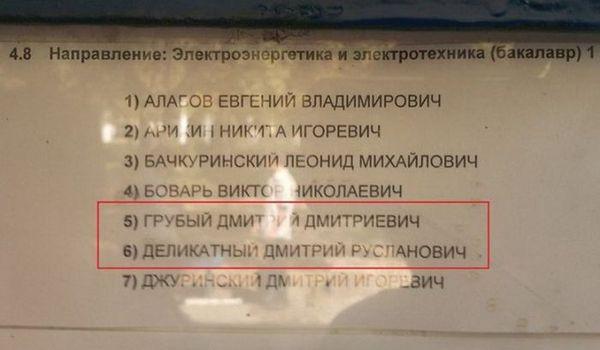 Прикольные совпадения))