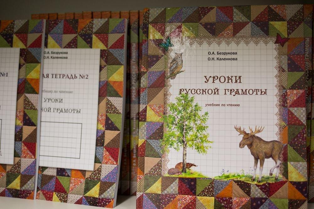 Минобрнауки исключит из учебников русского языка некоторые заимствования