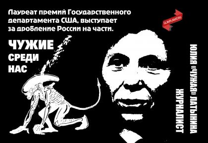 Юлия Латынина - лицо ненависти