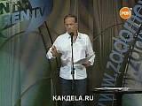 Михаил Задорнов - Я не понимаю ( совершенно секретно)