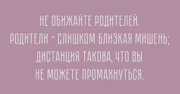 Цитаты про родителей, которы…