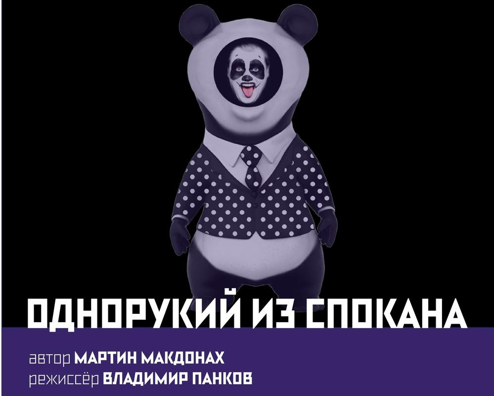Александра Бортич дебютирует…