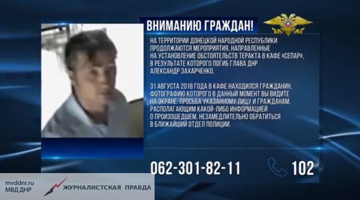 МВД ДНР опубликовало фото подозреваемого в убийстве Захарченко. Распространяйте!!!