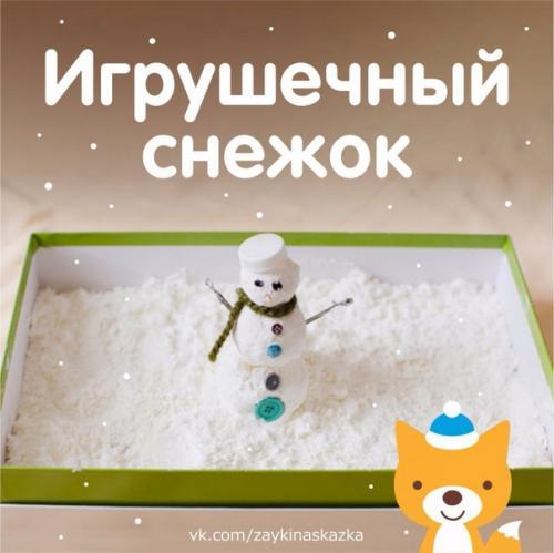 Игрушечный снежок. Своими руками.